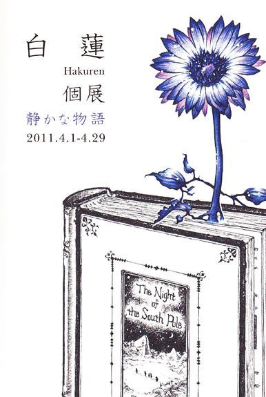 2011個展DM